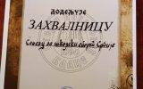Донација Савеза за школски спорт Србије